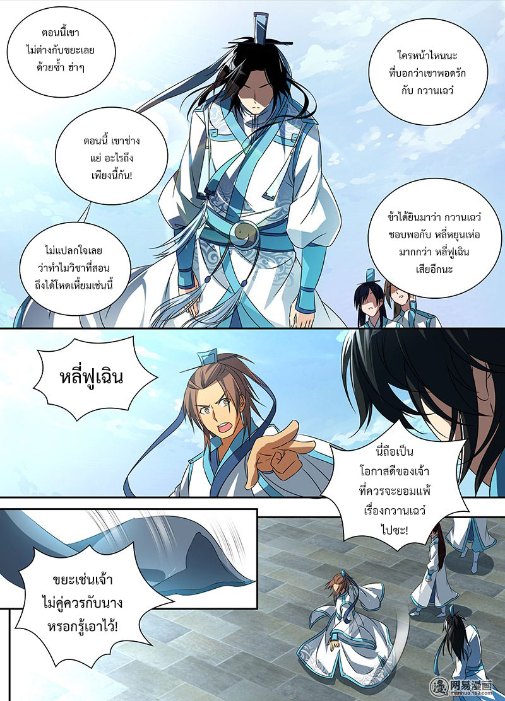 อ่านการ์ตูน Yong Heng Zhi Zun 1 ภาพที่ 3