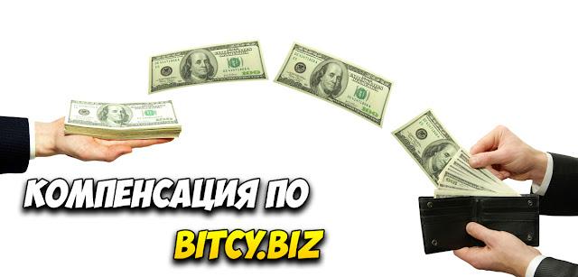 Компенсация по bitcy.biz