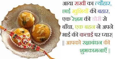 Happy Raksha Bandhan Wishes 2018