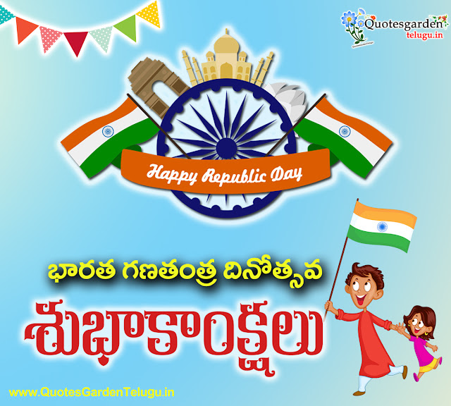 Happy republic Day telugu greetings wishes images 2019