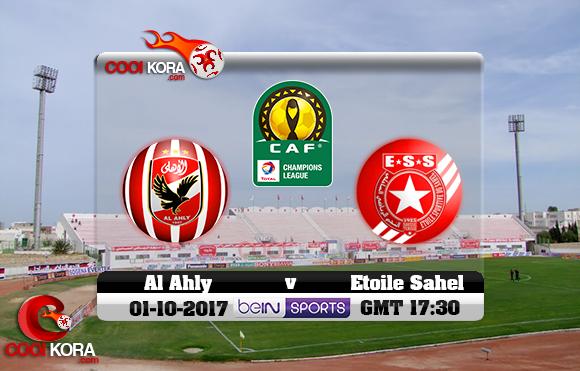 مشاهدة مباراة النجم الساحلي والأهلي اليوم 1-10-2017 دوري أبطال أفريقيا