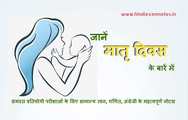 Konw About Mother's Day in Hindi