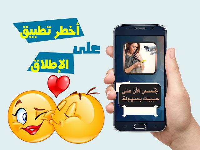 تجسس على هاتف حبيبتك وتعرف على كل ما تقوم به بسهولة جربه الآن