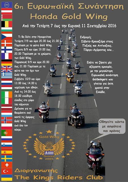 Ξεκινάει αύριο η 6η ετήσια πολυήμερη πανευρωπαϊκή συνάντηση μοτοσικλετών Gold Wing στην Ηγουμενίτσα - Αναλυτικό πρόγραμμα