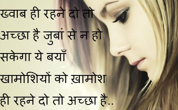 Sad Quotes For Girls In Hindi Sad Love Quotes In Hindi For