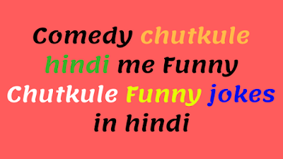Comedy chutkule hindi me Funny Chutkule Funny jokes in hindi Latest Jokes in Hindi Hindi joke shayari मजेदार चुटकुले भयंकर शायरी