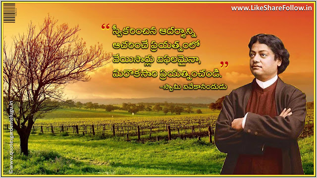 Swamy Vivekananda Telugu Quotes