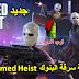 تحميل لعبة Armed Heist v1.1.24 سرقة البنوك مهكرة اخر اصدار | ميديا فاير - ميجا