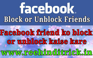 Facebook friend block or unblock kaise kare 1