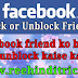 Facebook friend block or unblock kaise kare