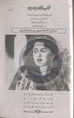 Khawab huy reza reza novel by Neelum Raza