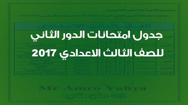 جدول امتحانات الدور الثاني للصف الثالث الاعدادي 2017