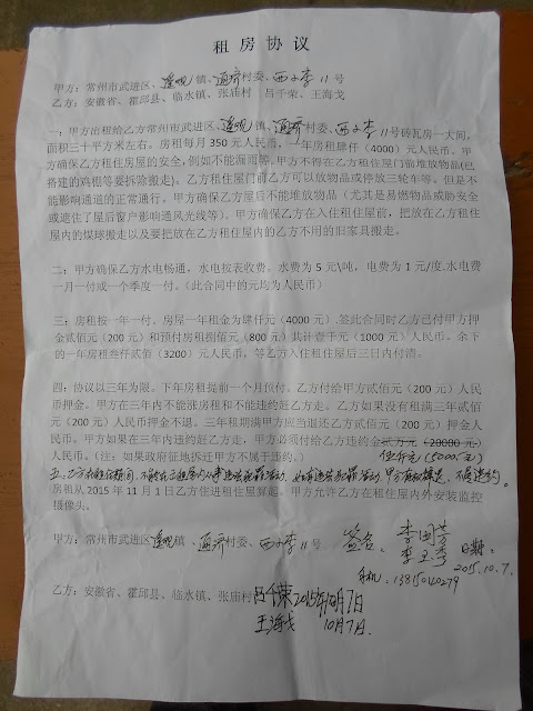 李国芳夫妇向吕千荣控诉:都是中共政府让我们迫害你