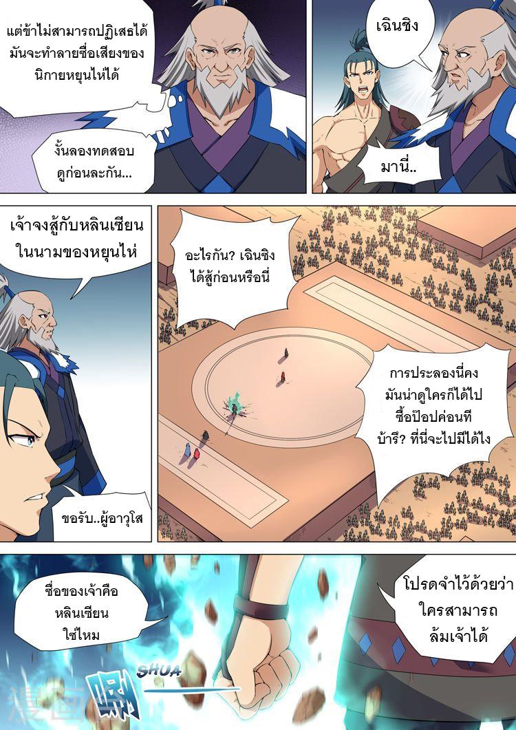 God of Martial Arts ตอนที่ 24 หน้า 7