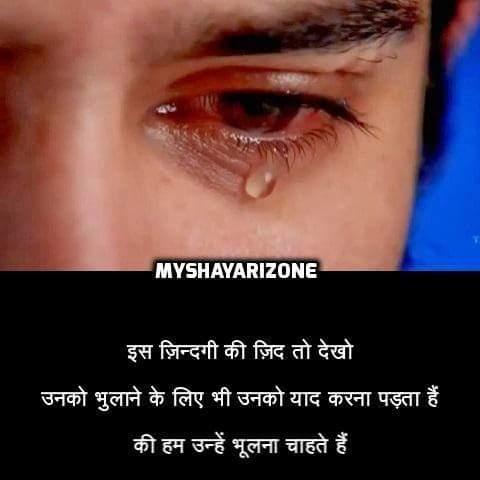 Dard Bhari Lines in Love Image Pic Shayari