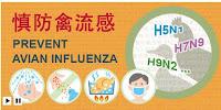 http://www.chp.gov.hk/en/