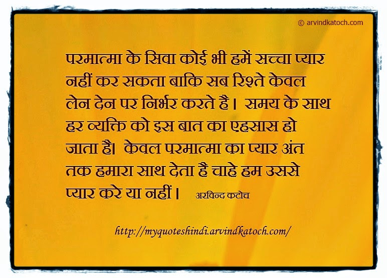 God, Love, relations, time, Arvind Katoch, Hindi, Quote, Thought