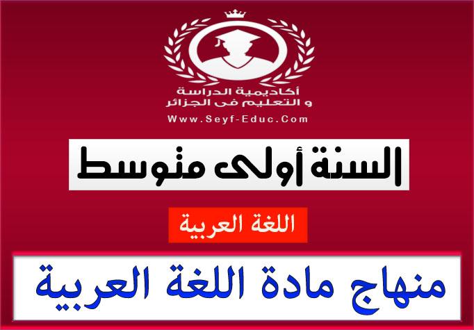 منهاج مادة اللغة العربية  للسنة اولى متوسط