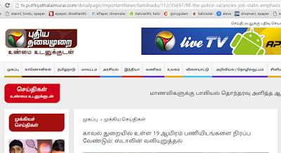 tamilnadu jailor exam 2016, tamilnadu sub inspector exam 2016