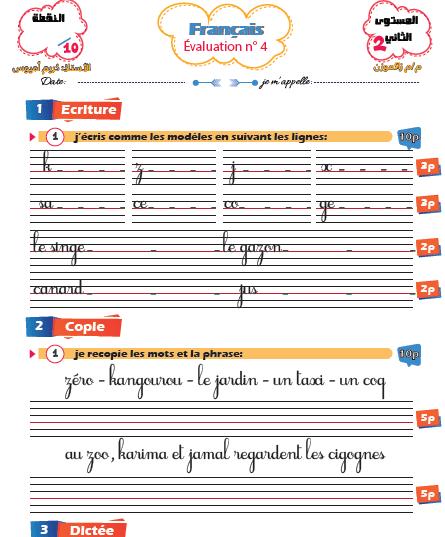 مراقبة مستمرة المستوى الثاني اللغة الفرنسية
