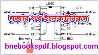 মজার শখ ইলেকট্রনিকস Mojar hobby electronics