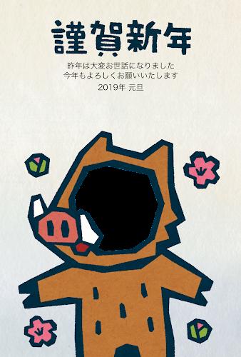梅の花と猪の版画年賀状(亥年・写真フレーム)