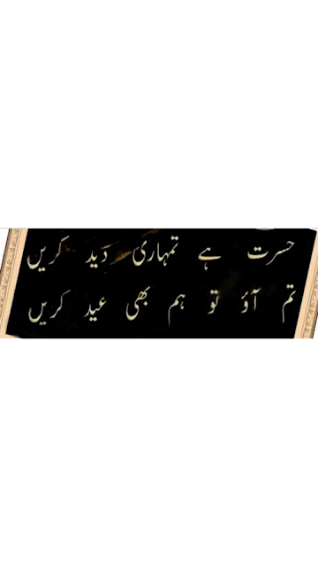 Hasrat Hai Tumhari Deed Kary - Eid Romantic Poetry - 2 Lines Eid Romantic Poetry Pics - Eid Poetry Images - Urdu Poetry World,eid e mubahila poetry,eid e zehra poetry,eid e shuja poetry,eid e qurban poetry,eid e ghadeer poetry in english,eid e milad poetry,eid e qurban poetry urdu,eid poetry facebook,eid poetry for lover,eid poetry for friends,eid poetry funny,eid poetry fb,eid poetry for husband,eid poetry for pardesi,eid poetry for husband in urdu,eid poetry for father,eid poetry for brother,eid poetry ghazal,