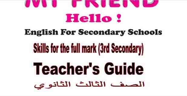 تحميل إجابات كتاب مهارات الدرجة النهائية My New Friend للصف الثالث الثانوي 2019