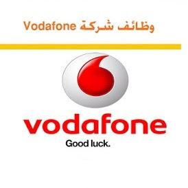اعلان وظائف شركة فودافون Vodafone تعرف على الشروط والتقديم متاح الان