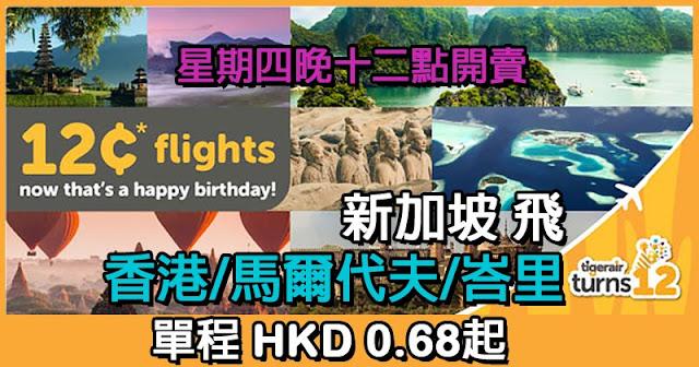 虎航12歲Happy Birthday,新加坡 飛 香港/馬爾代夫/峇里 單程6毫8起,星期四晚12時開賣!