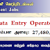 Data Entry Operator -  சுகாதார, போஷணை மற்றும் சுதேஷ வைத்திய அமைச்சு