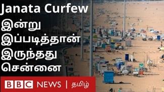 Janata Curfew: ஆள் அரவமற்ற Chennai யின் வித்தியாச காட்சி