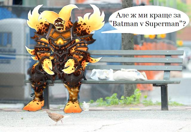 Жарт про Бетмен проти Супермена