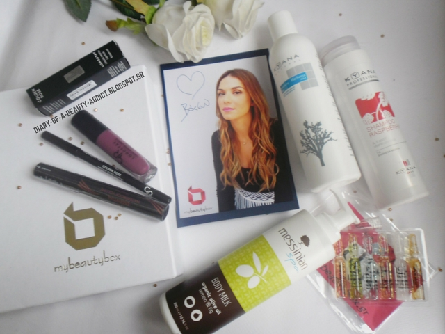 Celebrity Box by Vase Laskaraki : Unboxing & First Impressions