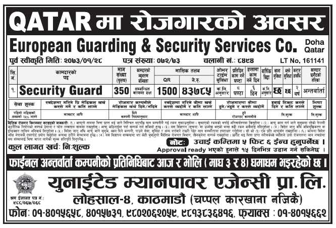 Jobs in Qatar for Nepali, Salary Rs 43,785