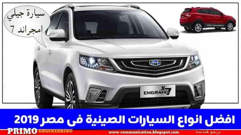افضل انواع السيارات الصينية فى مصر 2019 ومميزاتها المذهلة واسعارها المناسبة لكل مصري