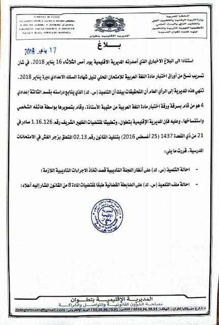 بلاغ المديرية الإقليمية لتطوان حول موضوع تسريب مادة اللغة العربية الامتحام المحلي الثالثة الإعدادي