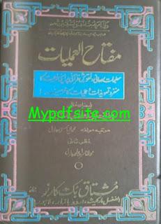 Muftah al Amliyat