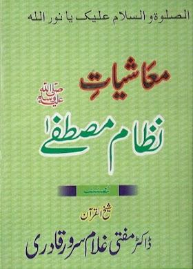 Muashiyat e Nizam e Mustafa By Dr Ghulam Sarwar Qadri PDF Free Download