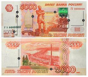банкнота в 5000 рублей