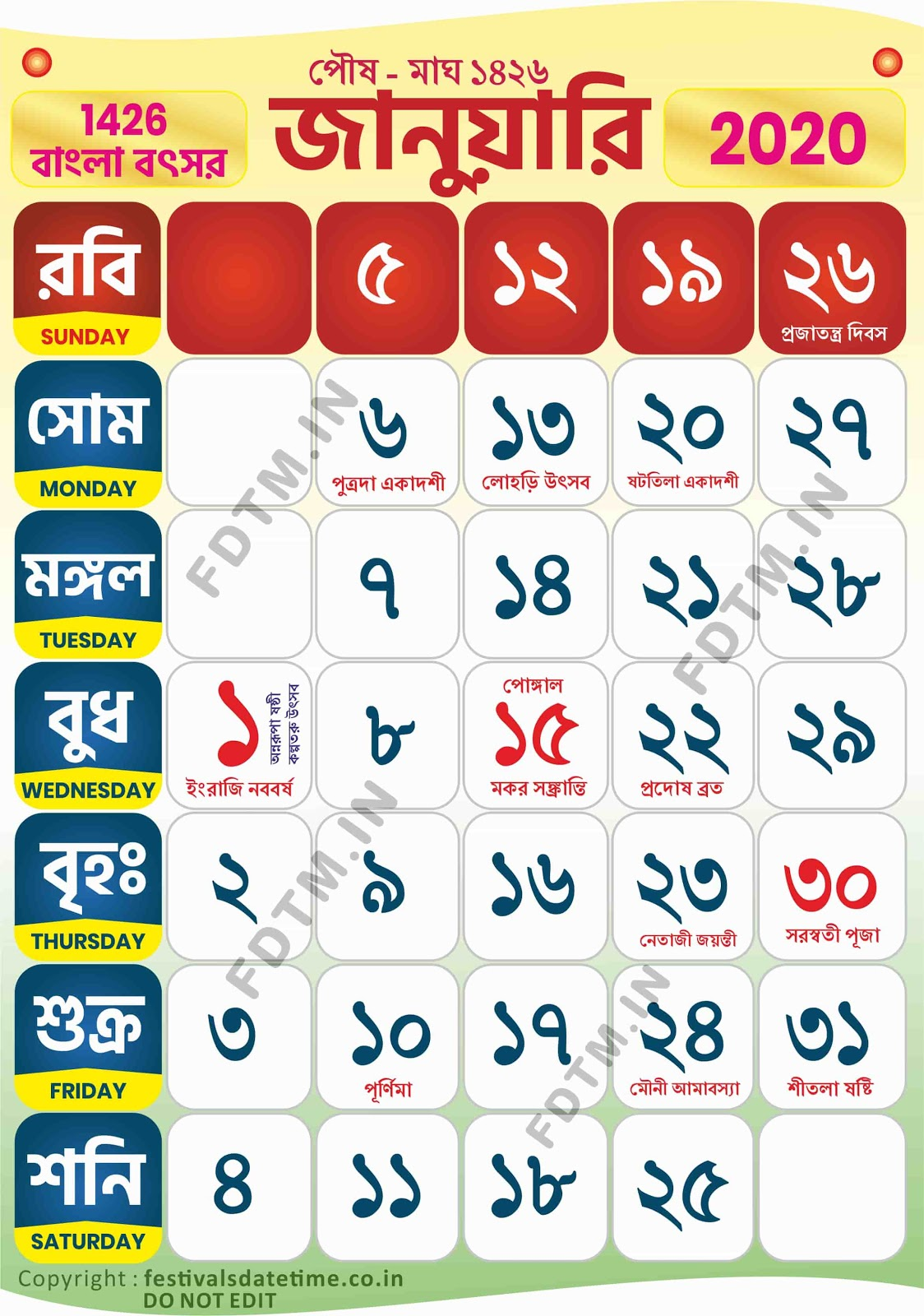 2020 January Bengali Calendar
