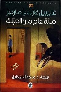كتاب مائة عام من العزلة pdf - غابرييل غارسيا ماركيز