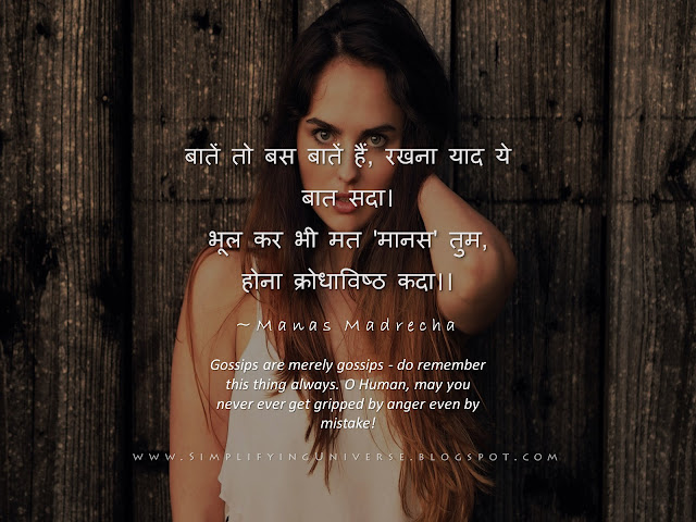 hot beautiful girl woman in white, manas madrecha, woman pose angry potrait girl looking into camera, quotes on anger, hindi poem on anger management, motivation inspiration poem simplifying universe self-help blog indian hindi poets