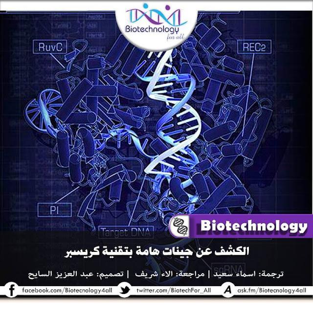 باحثون يتوصلون للكشف عن جينات مهمة باستخدام تقنية كريسبر