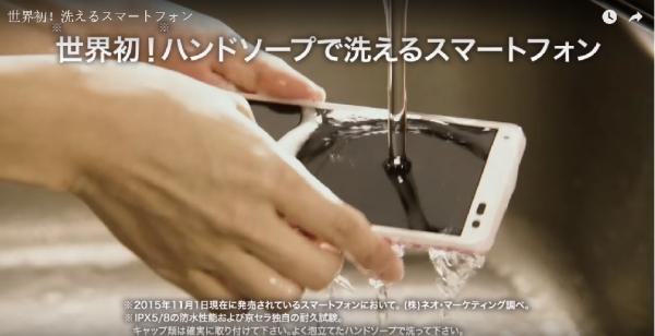 Satu Lagi Teknologi Jepang Yang Bikin Geleng-Geleng Kepala, Smartphone Yang Bisa Dicuci!
