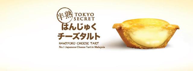 Tokyo Secret Malaysia - The new Japanese Hanjuku Cheese Tart (Half Baked Cheese Tart)