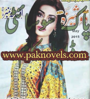 Dosheeza Digest May 2015