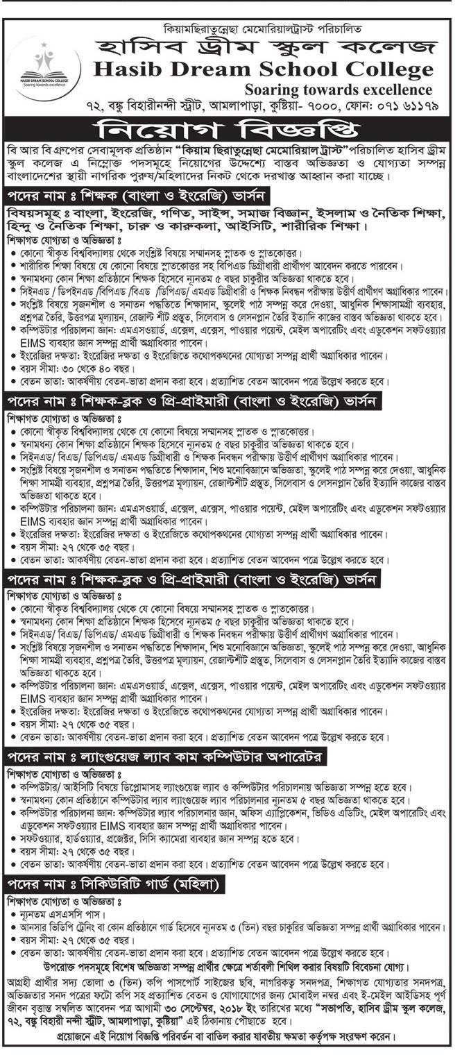 Hasib Dream School College, Kustia Job Circular 2018