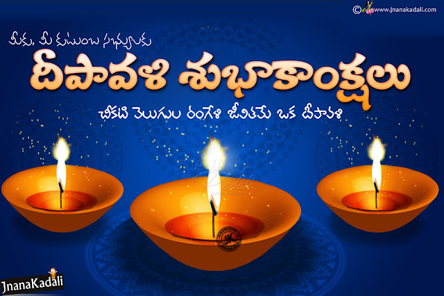 happy deepavali greetings in telugu, best telugu deepavali hd wallpapers quotes, online deepavali messages