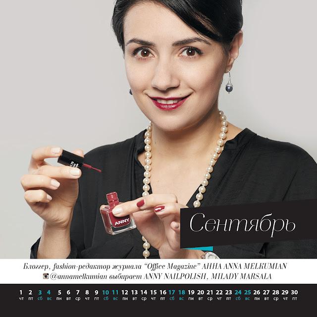 beauty, календарь, 2016, съемки, Анна Мелкумян, косметика Anny, Anna Melkumian blogger, russian fashion blogger, бьюти блогер